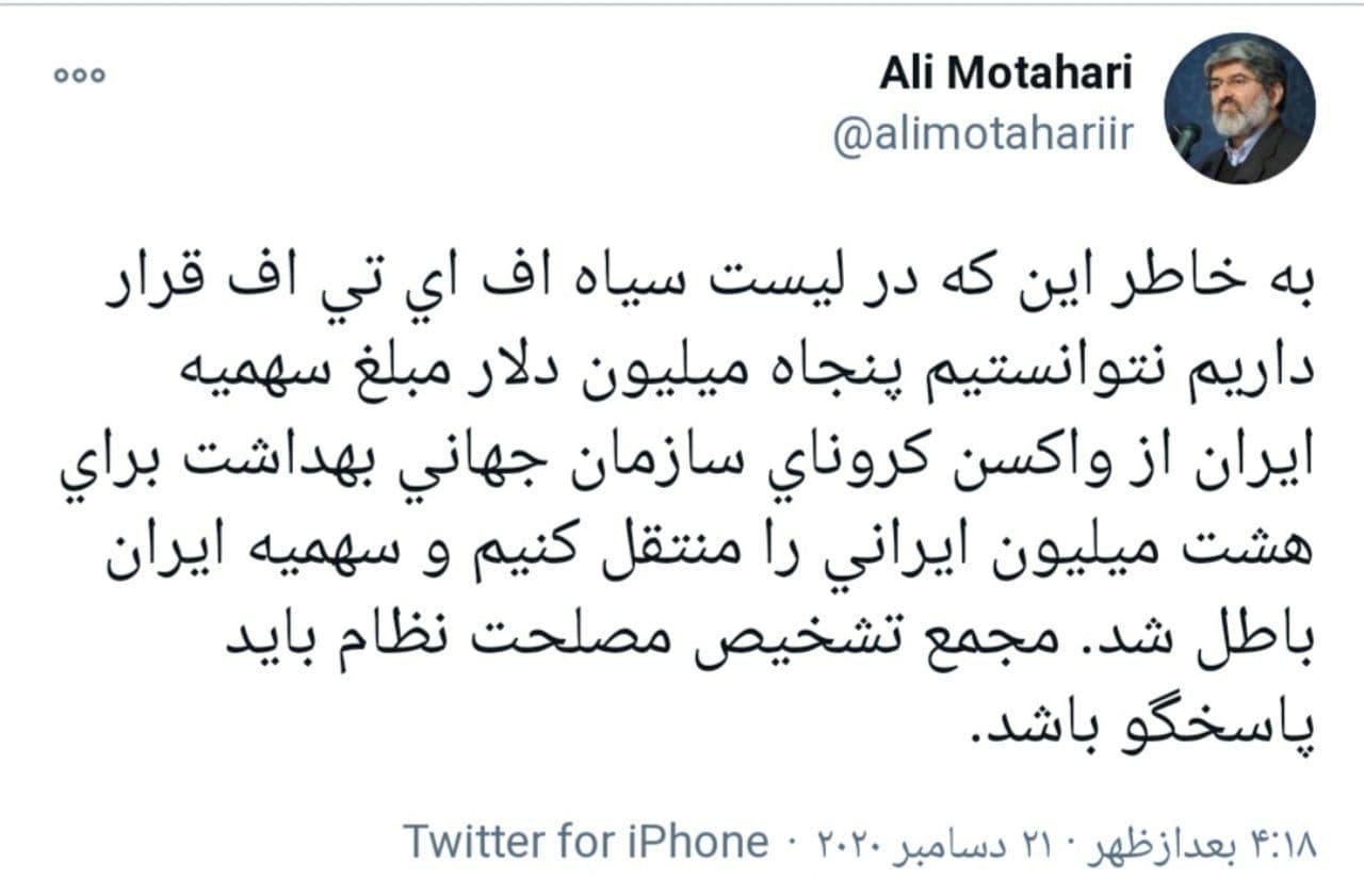 مطهری خطاب به مجمع؛ سهمیه ایران برای خرید واکسن کرونا باطل شد؛ پاسخگو باشید