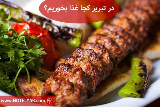 در تبریز کجا غذا بخوریم؟