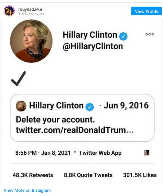 واکنش هیلاری کلینتون به مسدود شدن توییتر ترامپ