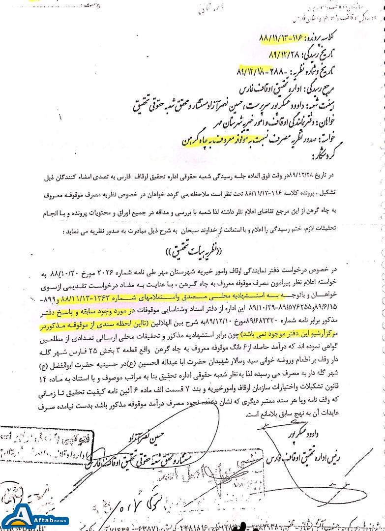 اسناد آفتابنیوز از یک پرونده زمینخواری در استان فارس