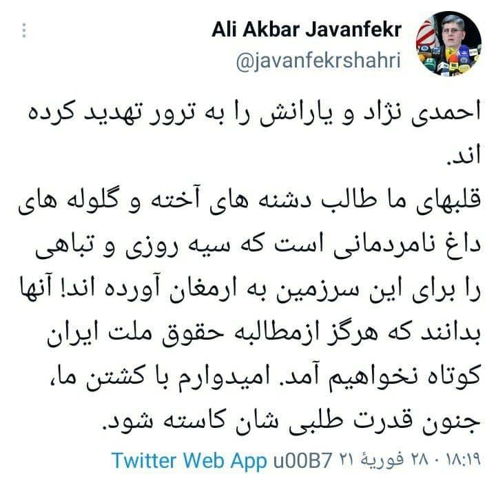 احمدینژاد: بحث ترور من جدی است؛ اطلاعاتی را ضبط و در چندین جای مطمئن قرار دادهام
