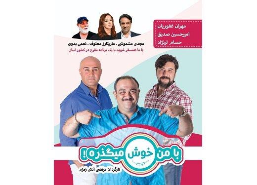خوشگذرانی مهران غفوریان با ۴۰۰ دلار در لبنان/ مجموعهای تلویزیونی که به شبکه نمایشخانگی میآید
