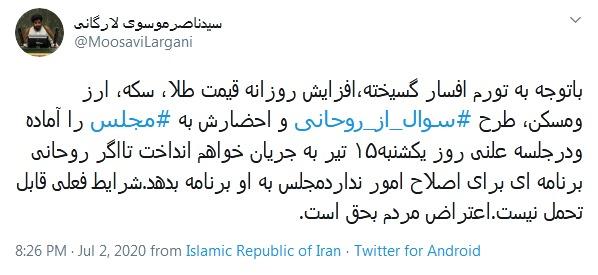 روحانی به مجلس احضار میشود