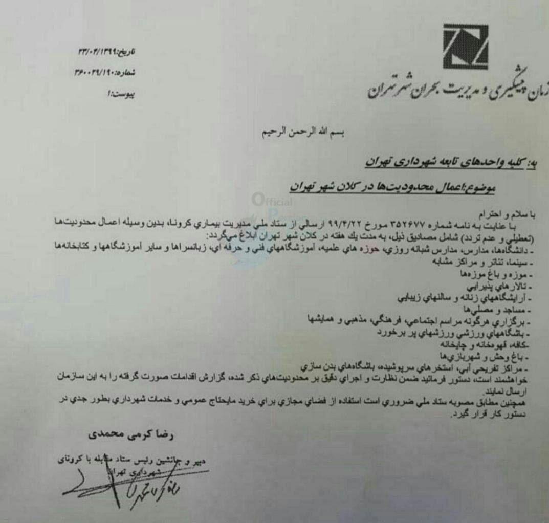 تعطیلیهای تهران ابلاغ شد