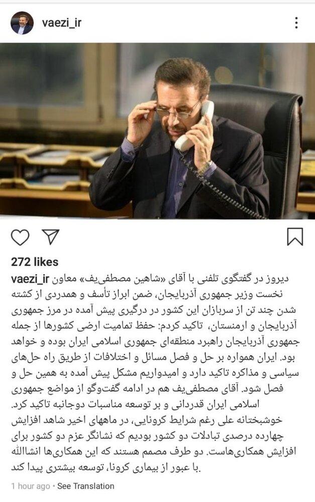 روایت اینستاگرامی واعظی از گفت وگو با معاون نخست وزیر آذربایجان