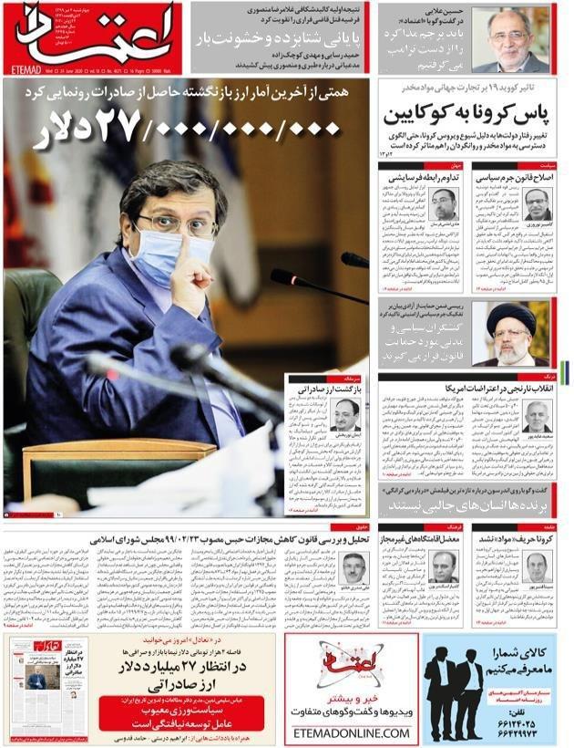 سردبیر روزنامه اعتماد استعفا کرد