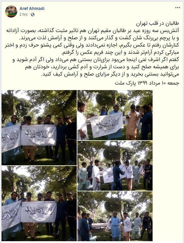 جنجال طالبان در پایتخت ایران؛ ماجرای تجمع عجیب و غریب هواداران طالبان در تهران چیست؟