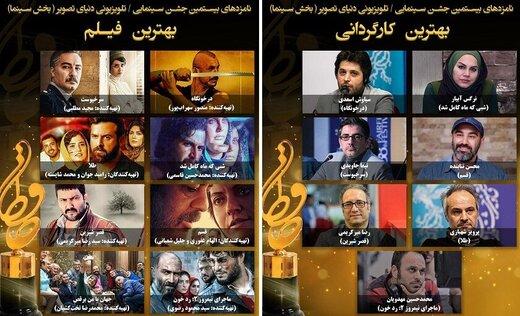رقابت نوید محمدزاده با حامد بهداد و پریناز ایزدیار با الناز شاکردوست در جشن حافظ