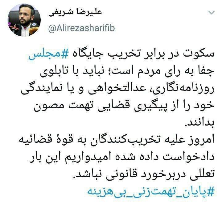شکایت قالیباف از یاشار سلطانی، وحید اشتری و صدرا محقق