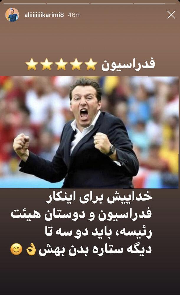 عکس| واکنش تند علی کریمی به محکومیت فدراسیون فوتبال