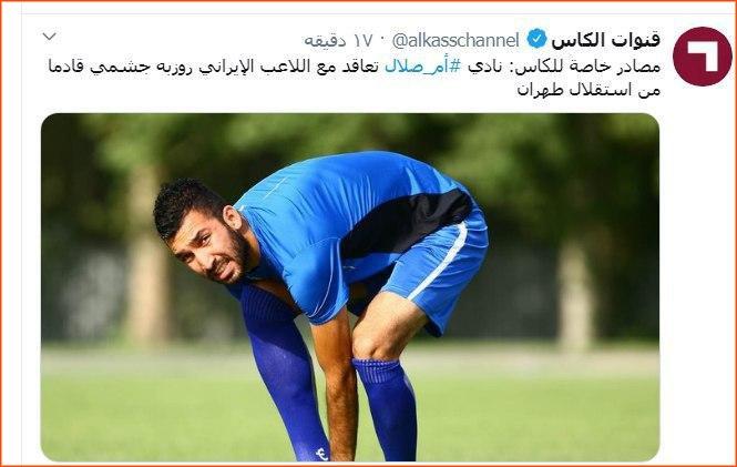 عکس| چشمی با استقلال تمدید کرد، به تیم قطری پیوست!