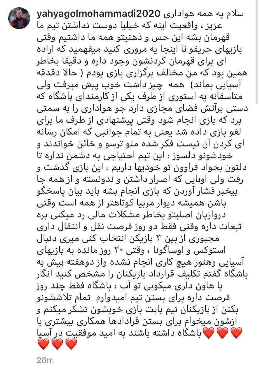 پست جنجالی گلمحمدی