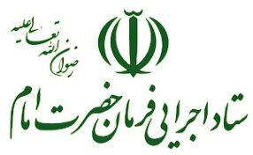 دستور ویژه رئیس ستاد اجرایی فرمان امام برای بسیج امکانات این ستاد به منظور مقابله با کرونا وهمک