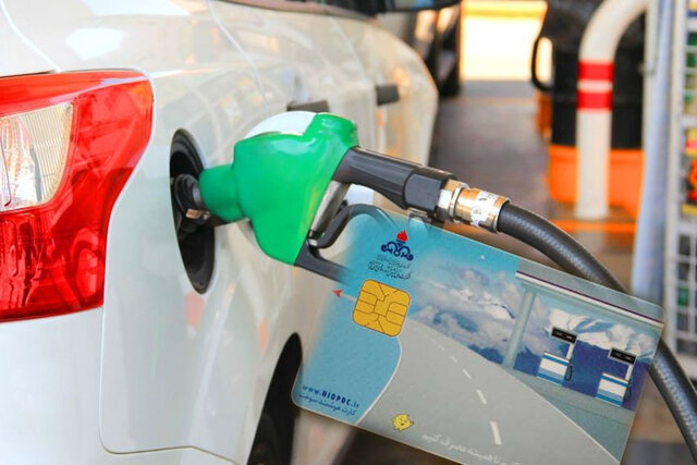 علت غیب شدن سهمیه بنزین از کارت سوخت چیست؟