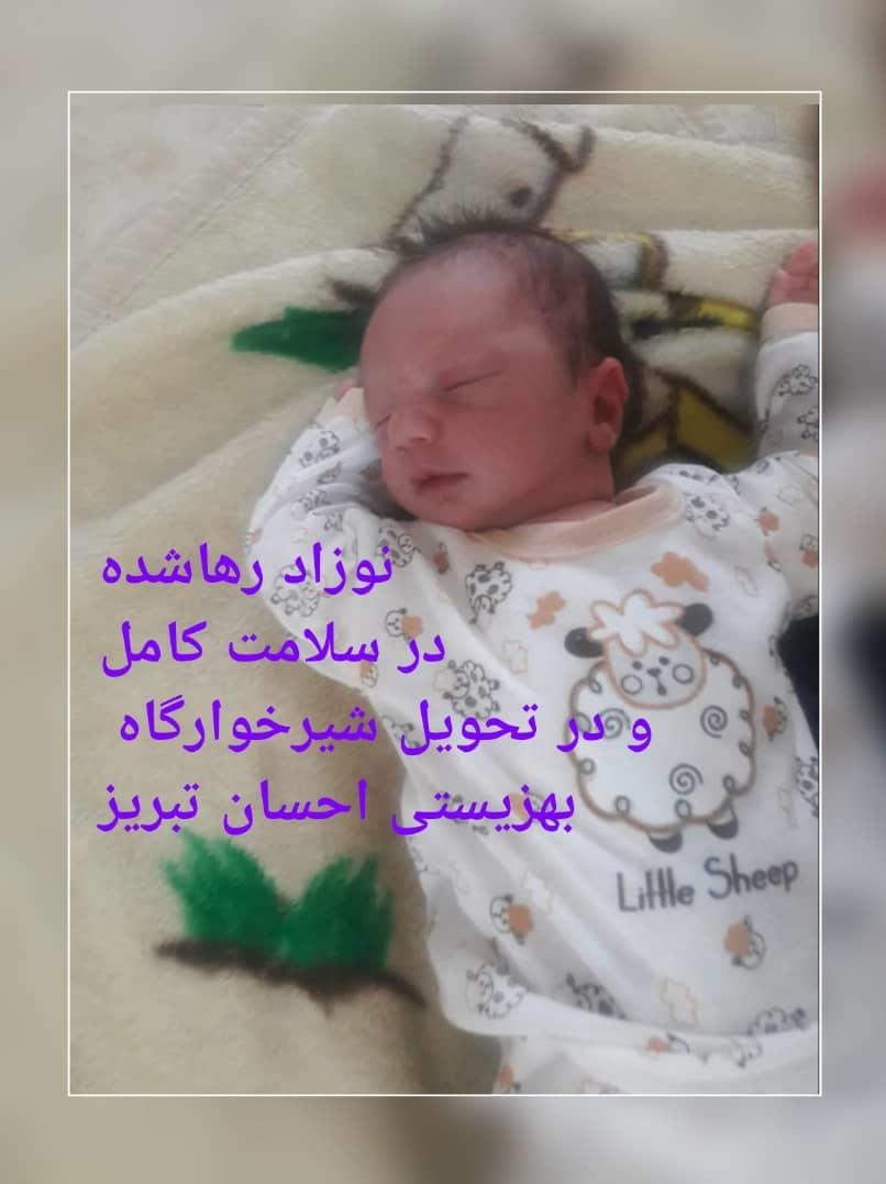 عکس| رها کردن نوزاد ۵ روزه در منظریه تبریز بخاطر فقر مالی