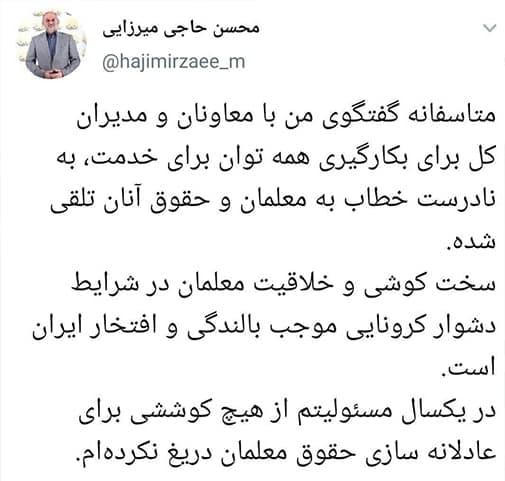 وزیر آموزش و پرورش معلمان را تهدید کرد: حقوق معلمی را قبول ندارید، کنار بکشید!
