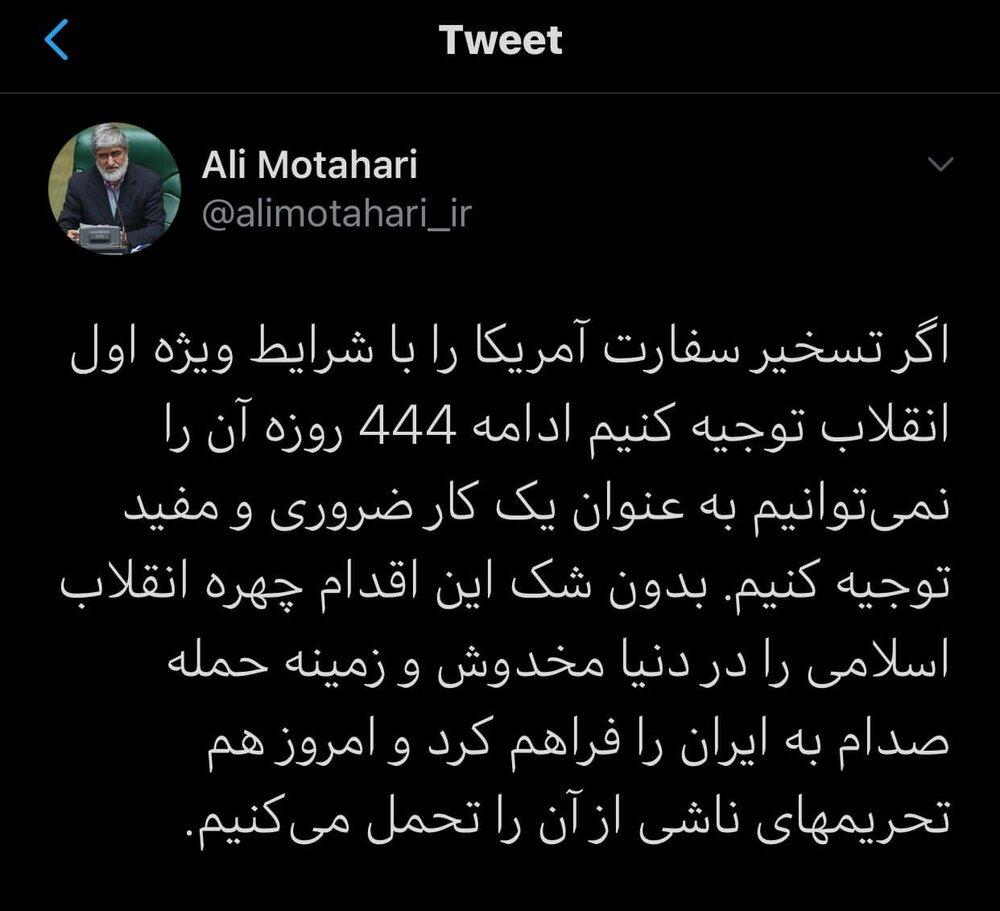 توئیت انتقادی علی مطهری درباره ۱۳ آبان