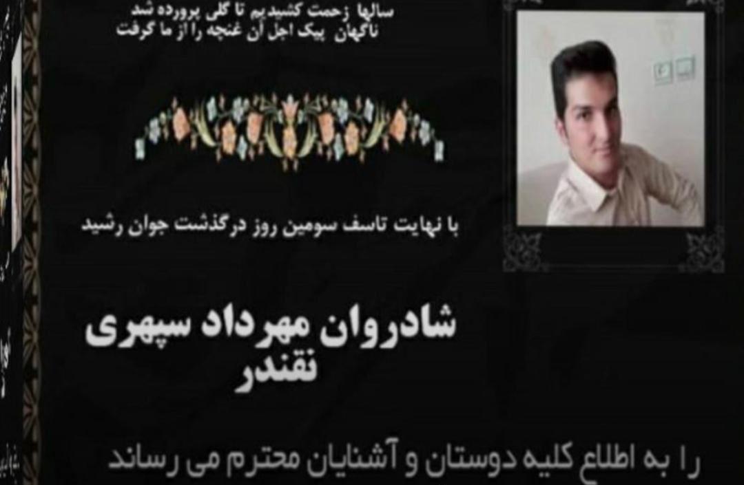 فوت مهرداد سپهری در جریان دستگیری/ واکنش دادستان نظامی