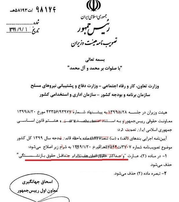 حقوق بازنشستگان از سقف ۷ برابر حداقل حقوق معاف شد