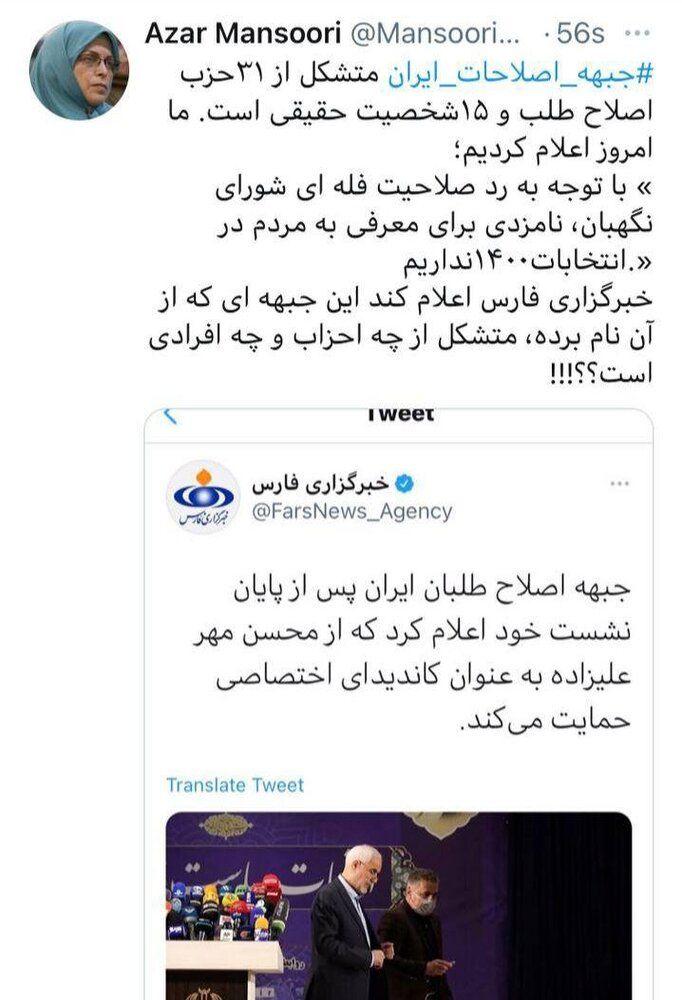 خبرسازی جنجالبرانگیز اصولگرایان علیه اصلاحطلبان/ ماجرای نسخه بدلی
