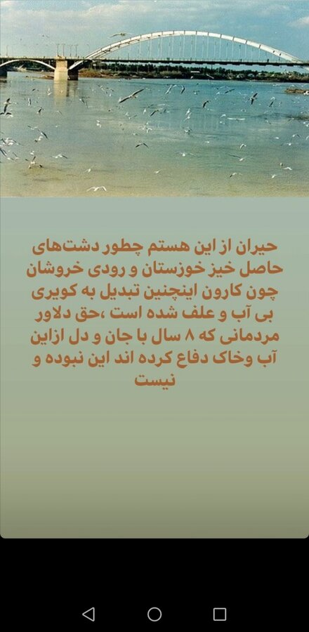 عکس | انتقاد علی دایی از شرایط ایجاد شده در خوزستان
