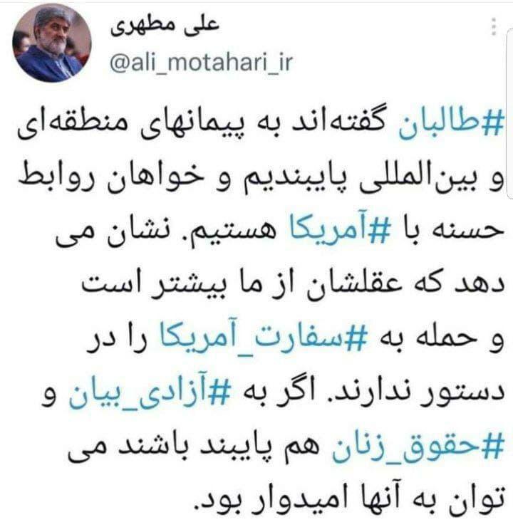 علی مطهری: عقل طالبان از آنهایی که به سفارت آمریکا حمله کردند بیشتر است!