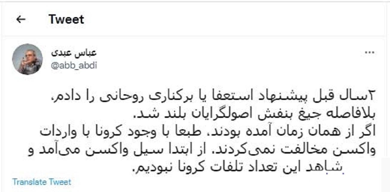 عباس عبدی: اگر ۲ سال قبل روحانی استعفاء میکرد، این همه تلفات هم نمیدادیم!