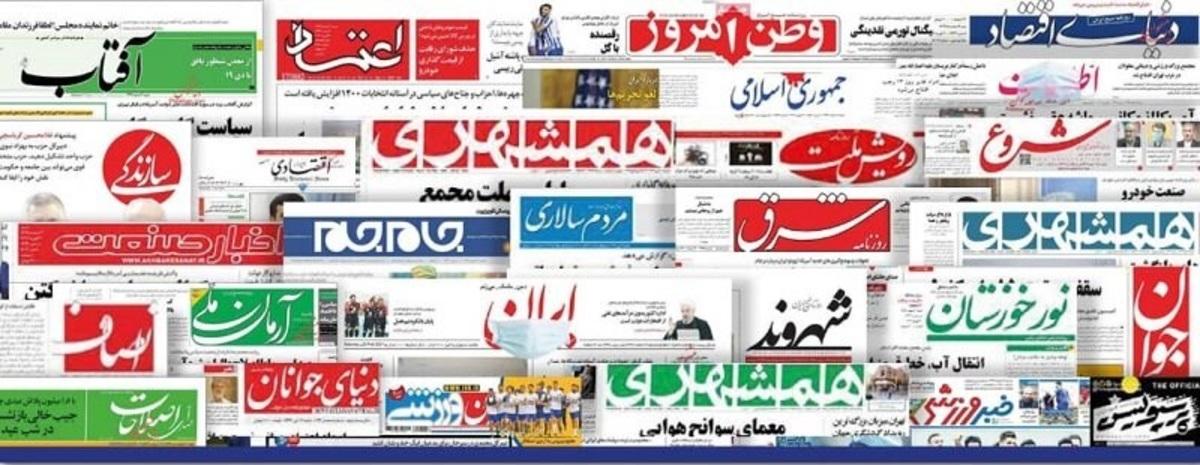 روزنامههای پنجشنبه ۲۵ شهریور ۱۴۰۰
