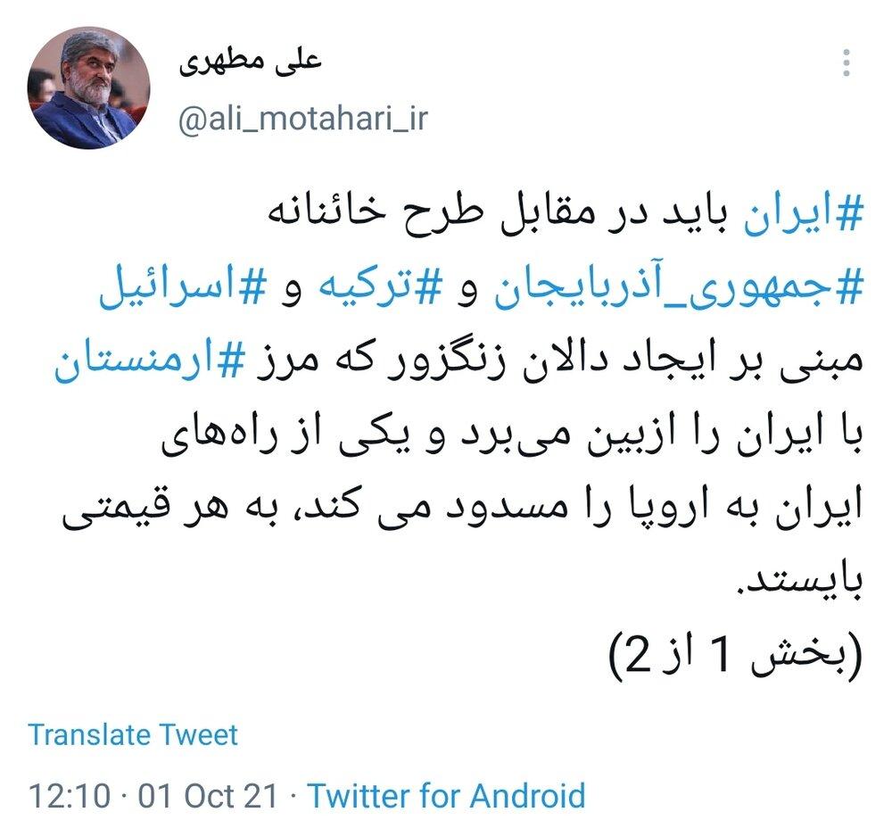 هشدار مطهری به آذربایجان: به جای خیانت به دامان مادرت، ایران بازگرد