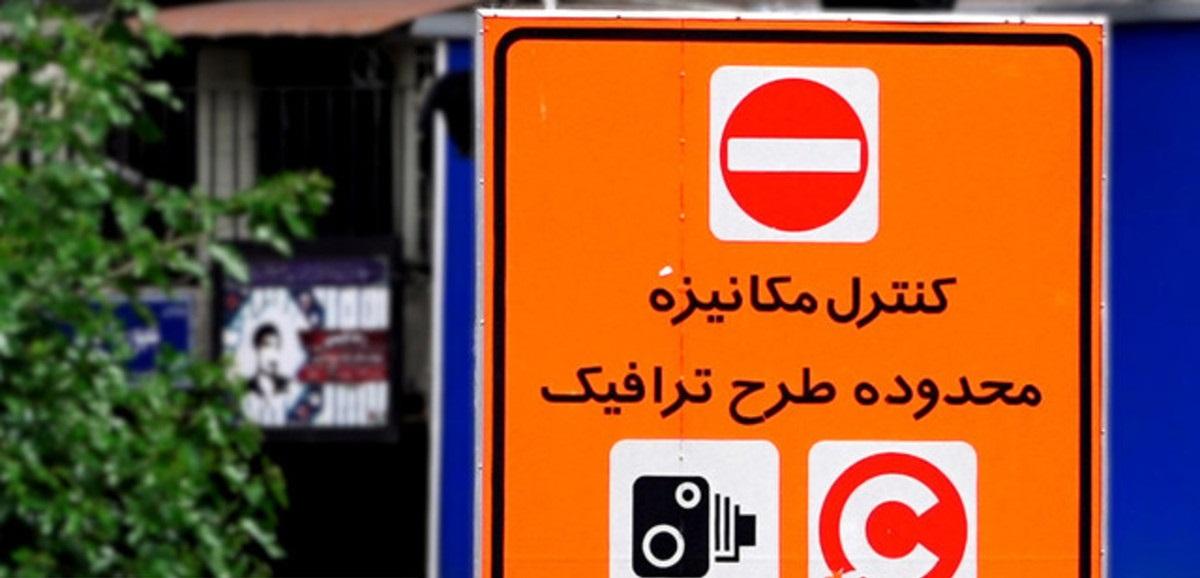 افزایش ساعات طرح ترافیک از 10 آبان
