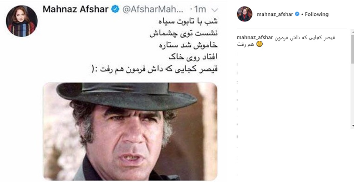 واکنش بازیگران به درگذشت ناصر ملکمطیعی/ دل شکسته رفتی فرمون خان