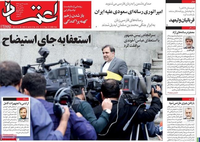 تصاویر|-روزنامههای-یکشنبه،-۲۹-مهر-