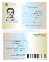 برنامه ساخت کارت ملی جعلی همشهری آنلاین: آشنایی با کارت ملی
