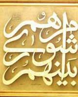 نهم اردیبهشت؛ سالروز تشكیل شوراهای اسلامی كشور