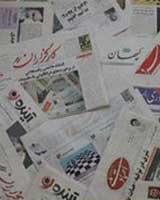 روزنامه های آفتابیزد، وطن امروز ،  جمهوری اسلامی و پول تذکر گرفتند