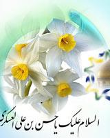 میلاد امام حسن عسکری(ع) مبارک باد