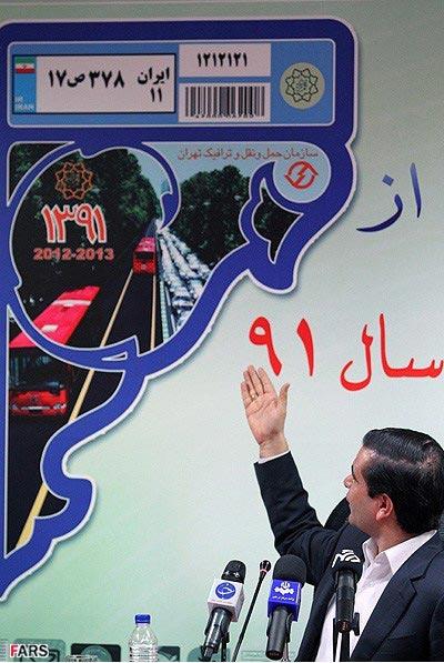 پیگیری ثبت نام طرح ترافیک سال 96 Seraj News Agancy برچسب ها