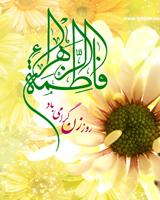 ولادت حضرت زهرا و روز  زن و روز مادر مبارک . نوای دل