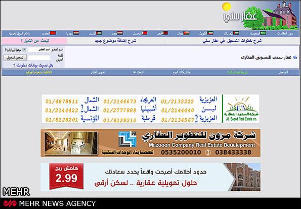 تصویرسایتی که اقدام به اجاره اراضی کشاورزی ایران میکند